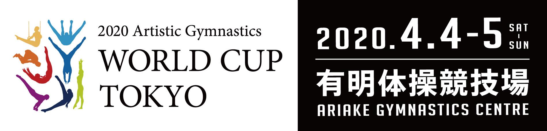 2020 Artistic Gymnastics World Cup Tokyo
